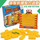 ※桌遊款 益智拆牆智力遊戲/敲磚遊戲/桌遊