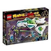 【南紡購物中心】【LEGO 樂高積木】悟空小俠系列 - 白龍馬玉鱗噴射機