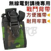 無線電對講機專用 戰鬥背帶 攜帶型 戰背 布套 三點式背袋 耐用牢靠 腰帶布套 叢林迷彩
