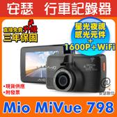 MIO 798【送128G+E01三孔+拍拍燈】2K 極致銳利 WIFI GPS 行車記錄器