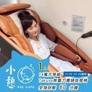 小憩睡眠館14萬元等級Tokuyo貴婦按摩椅全身60分鐘(限定時段)