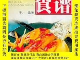 二手書博民逛書店罕見微波爐家常食譜Y12916 千川 廣東人民出版社 ISBN: