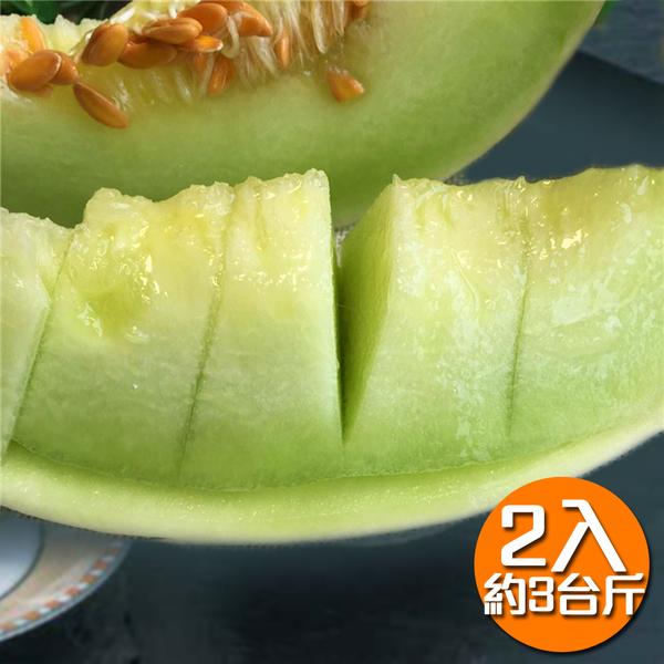 【果之家】台南七股白雪蜜世界洋香瓜哈蜜瓜2顆入禮盒(單顆約900g)