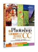 (二手書)用Photoshop玩影像設計比你想的簡單:快快樂樂學Photoshop CC