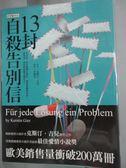 【書寶二手書T1/翻譯小說_JHR】13封自殺告別信_克斯汀.吉兒 , 李雙志