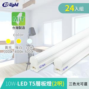 【ENLight】T5 2呎10W-LED層板燈-24入(三色光可選)暖白光4000K