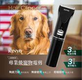 新竹【超人3C】KINYO 專業級 寵物電剪 HC-6150 充插兩用 專業級刀頭 快速、靜音、壽命長