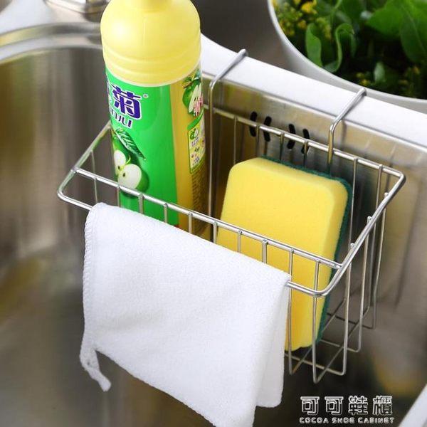廚房水槽瀝水籃304不銹鋼洗碗刷抹布掛籃百潔布掛架清洗球隔水籃 可可鞋櫃