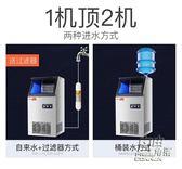 商用制冰機奶茶店小型冰塊制作機全自動大型造冰機器方冰機CY 自由角落