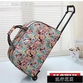 拉桿包短途旅行包女手提登機旅游包男旅行袋大容量行李包KLBH6694911-16【全館免運】