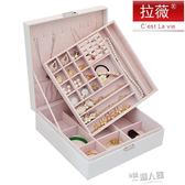 拉薇首飾盒大小雙層 皮革絨布飾品收納盒化妝品禮品禮物盒  9號潮人館