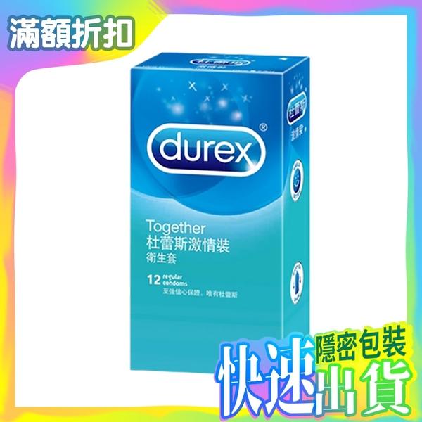 Durex 杜蕾斯 激情裝 12入/盒 保險套 成人用品 情趣用品 杜雷斯 杜蕾斯 衛生套【生活ODOKE】
