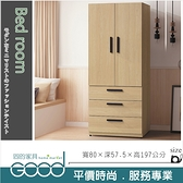 《固的家具GOOD》024-002-AG 威特原橡木3×7尺衣櫥/衣櫃【雙北市含搬運組裝】