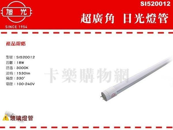 旭光 LED T8 18W 3000K 黃光 4尺 全電壓 超廣角 日光燈管 玻璃燈管 _ SI520012