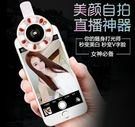 【PB】廋臉美顏自拍補光神器 0.4x超廣角 夾式 手機 鏡頭 自拍神器 廣角鏡頭