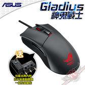 [ PC PARTY ] 華碩 ASUS ROG Gladius 神鬼戰士 電競滑鼠 日本製微動開關