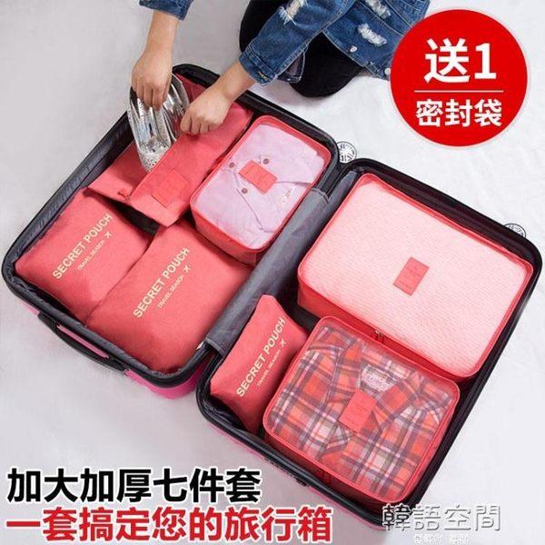 旅行收納袋行李箱衣服分裝整理袋旅遊鞋子衣物內衣收納包便攜套裝 韓語空間