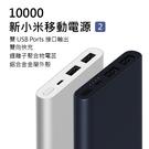 《現貨 台灣保固半年》小米 行動電源2 10000mAh大容量 雙向快充 雙USB輸出