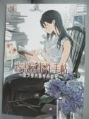 【書寶二手書T8/一般小說_HBY】古書堂事件手帖-栞子與她的奇異賓客_三上延