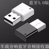 藍芽接收器USB車載藍芽棒5.0貨車面包車音箱功放低音炮轉音頻適配『快速出貨』