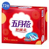 五月花 新纖柔抽取衛生紙100抽x24包x3串(箱)【愛買】