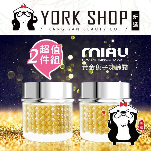 【妍選】『超值2件組』MIAU 黃金魚子凍齡霜 50g x 2入