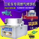 88臺式三輪車專用瓦斯烤餅機烤餅爐商用烙餅機電餅鐺醬香餅烙餅鍋 NMS