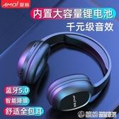 藍芽耳機頭戴式無線游戲運動型跑步耳麥電腦手機男女通用插卡音樂重低音超長待機 快速出貨
