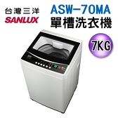 【信源】7公斤【SANLUX 台灣三洋單槽洗衣機】ASW-70MA