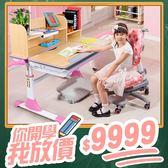 兒童書桌 可升降成長桌椅寫字畫畫桌椅組 人體工學椅  ME355+AU303【買就送護眼檯燈】