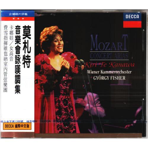 國際中文版171 莫札特音樂會詠嘆調集CD MozartConcert Arias (購