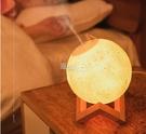 香薰機香薰精油專用加濕器噴霧香薰燈臥室內家用熏香爐月球燈插電 【全館免運】