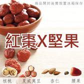 [ 五桔國際] 紅棗堅果(杏仁果/腰果/核桃/夏威夷豆)