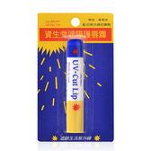 日本 SHISEIDO 資生堂 遮陽護唇霜/護唇膏 3.5g ◆86小舖 ◆