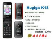 ※南屯手機王※ HUGIGA K18 鋼琴烤漆機身 折疊式手機  雙螢幕 【免運費宅配到家】