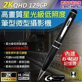 【CHICHIAU】2K 1296P 星光級低照度高清解析度可調筆型微型針孔攝影機(64G)@四保
