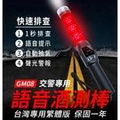 『時尚監控館』(GM-08)警用酒測棒 ...