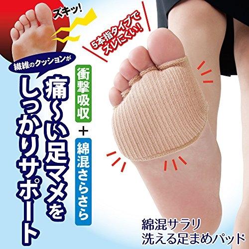 日本製 Blister pad 緩衝前腳掌腳套 緩衝 透氣無接縫 櫃姐服務業必備 AMAZON銷售第一【小福部屋】