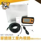 【精準儀錶】工業內窺鏡 MET-VB5200A 窺視鏡 防水內窺鏡 引擎內視鏡 管道內視鏡 硬線工業內窺鏡