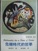 【書寶二手書T8/哲學_KRJ】危機時代的哲學_羅素