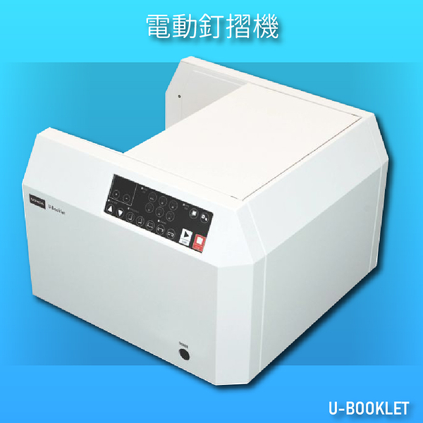 【辦公用品NO.1】UCHIDA U-BOOKLET 電動釘摺機 裝訂機 釘摺機 公司行號 事務機器 日本製造