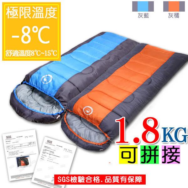 【樂youyou】零下8℃全開式拼接睡袋1.8kg(SGS檢驗合格) 情侶睡袋 夫妻睡袋 戶外露營 秋冬必備!