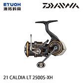 漁拓釣具 DAIWA 21 CALDIA LT 2500S-XH [紡車捲線器]