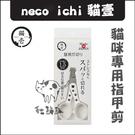 necoichi貓壹[貓咪專用指甲剪]