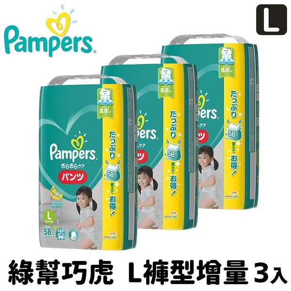 日本品牌【幫寶適】日本國內限定綠幫巧虎紙尿褲 褲型L 增量 (一箱三包)-整箱出