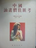 【書寶二手書T5/藝術_E8U】中國油畫價値匯考(一)_施大光