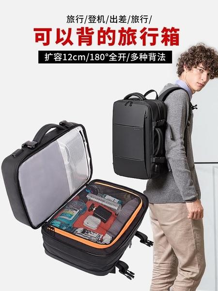 快速出貨 雙肩包商務大容量短途出差旅行包多功能筆記本電腦包15.6寸 【全館免運】