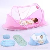 免安裝可折疊嬰兒蚊帳罩寶寶防摔蚊罩蒙古包小孩bb新生兒童床蚊帳  Cocoa