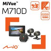 Mio MiVue™ M710D 送32G 雙Sony TS每秒存檔 前後雙鏡 機車行車記錄器 紀錄器