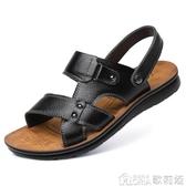 夏季潮流皮涼鞋拖鞋男士涼鞋男真皮沙灘鞋中老年爸爸男鞋  歌莉婭